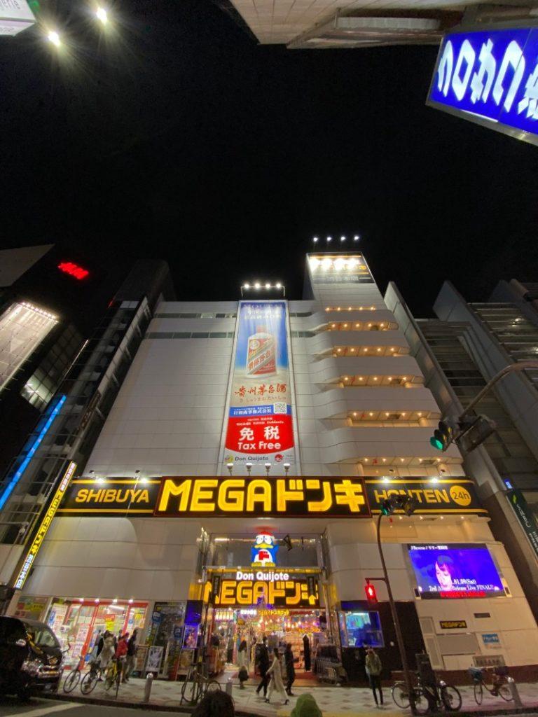 ドンキホーテ 渋谷本店