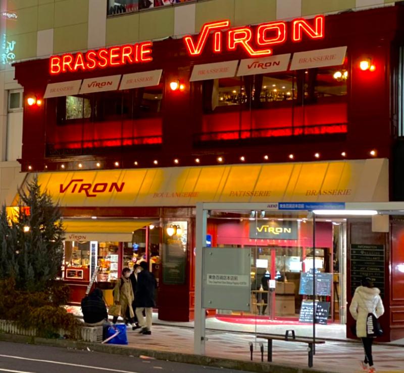 渋谷パン屋ヴィロン(viron)