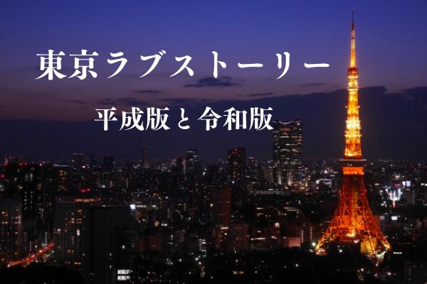 東京ラブストーリー動画